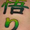 1st Tattoo 2